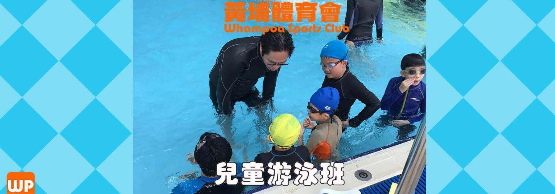 小組兒童游泳班 banner