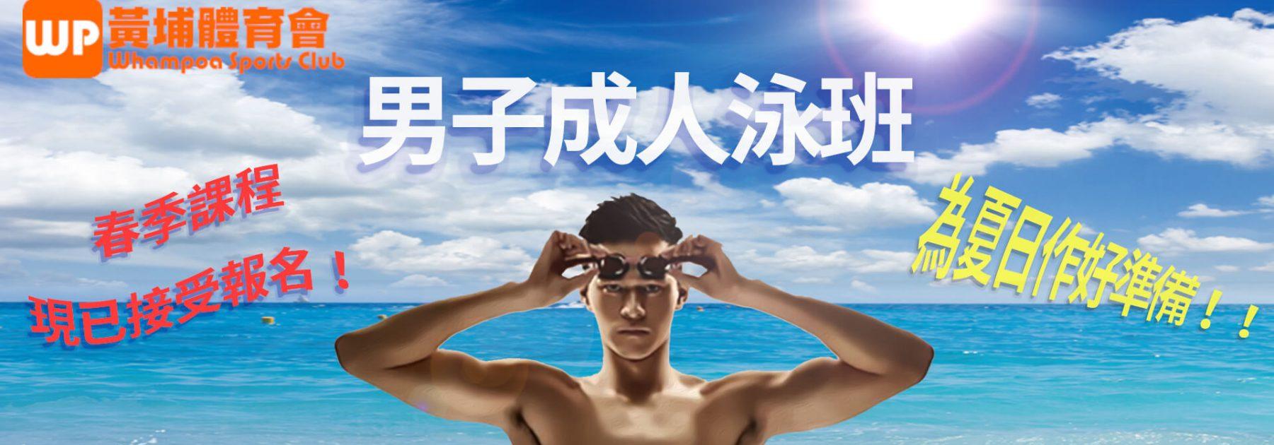 男子成人泳班春季課程
